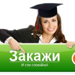 Дипломные работы на заказ на www.diplomznanie.ru